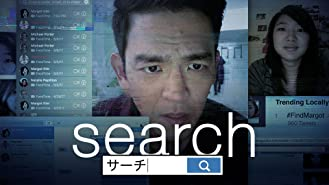 Search/サーチ  (字幕版)
