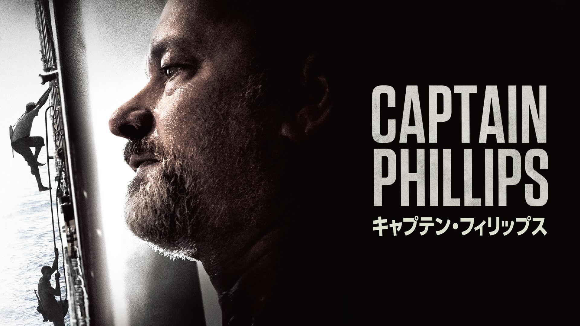 キャプテン・フィリップス (字幕版)