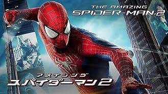 アメイジング・スパイダーマン2 (字幕版)