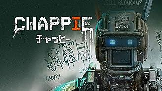 チャッピー CHAPPIE (字幕版)