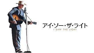 アイ・ソー・ザ・ライト (字幕版)