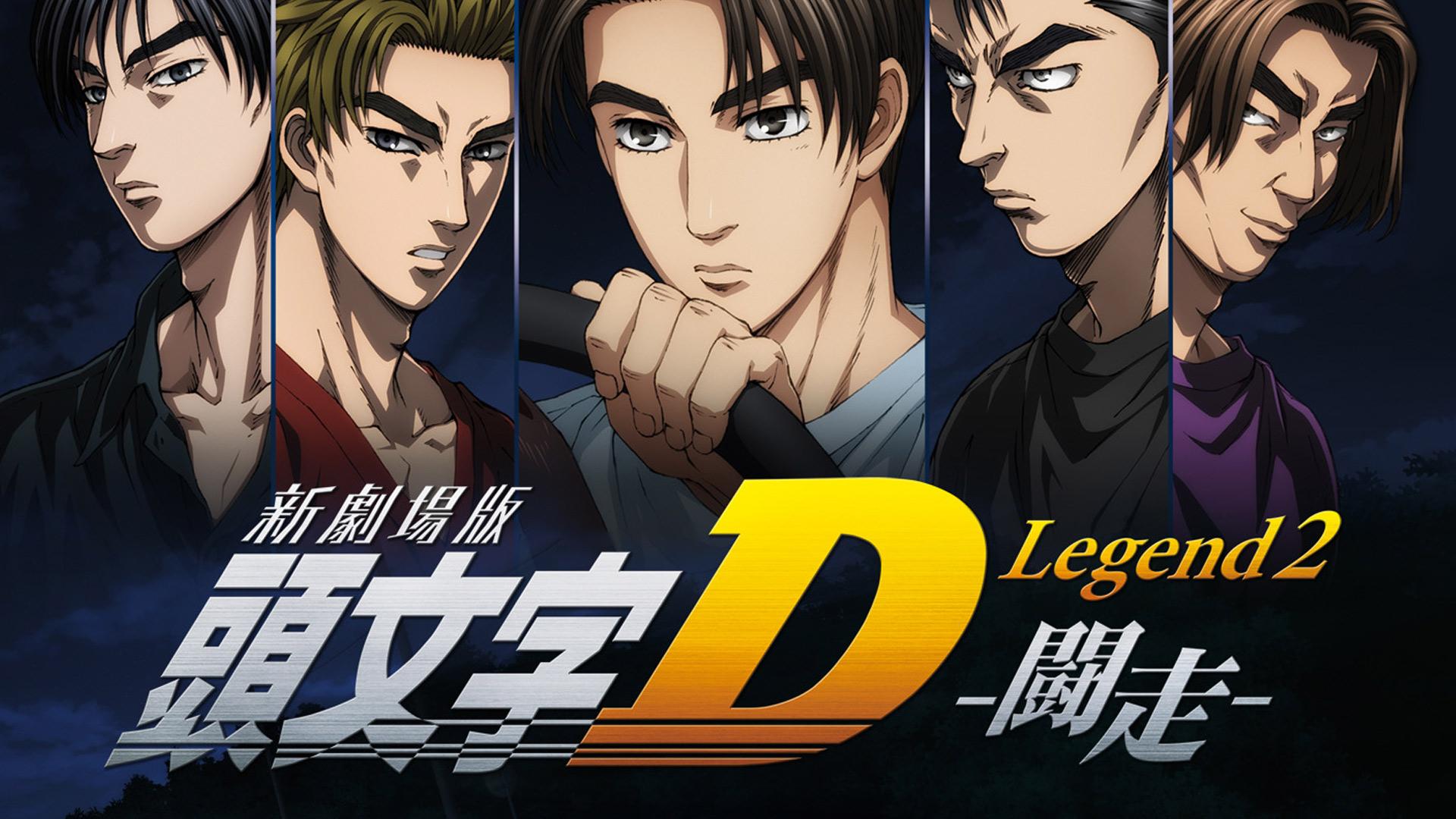 新劇場版「頭文字D」Legend2 -闘走 -