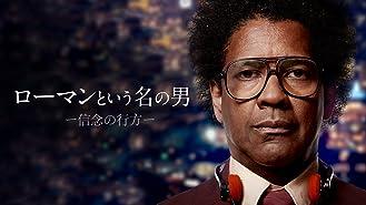 ローマンという名の男 ー信念の行方ー (字幕版)