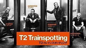 T2 トレインスポッティング (字幕版)