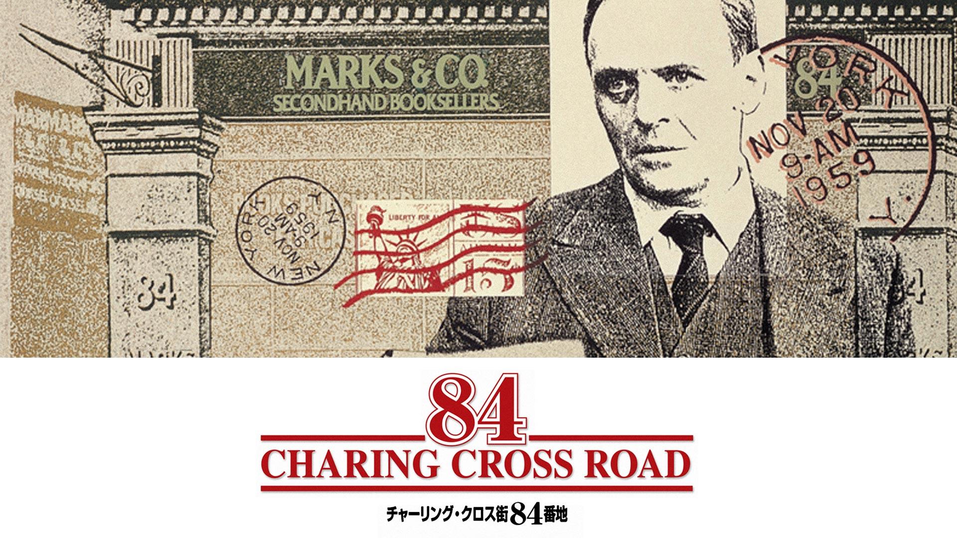 チャーリング・クロス街84番地 (字幕版)