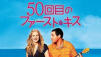 回目 キス 50 の ファースト