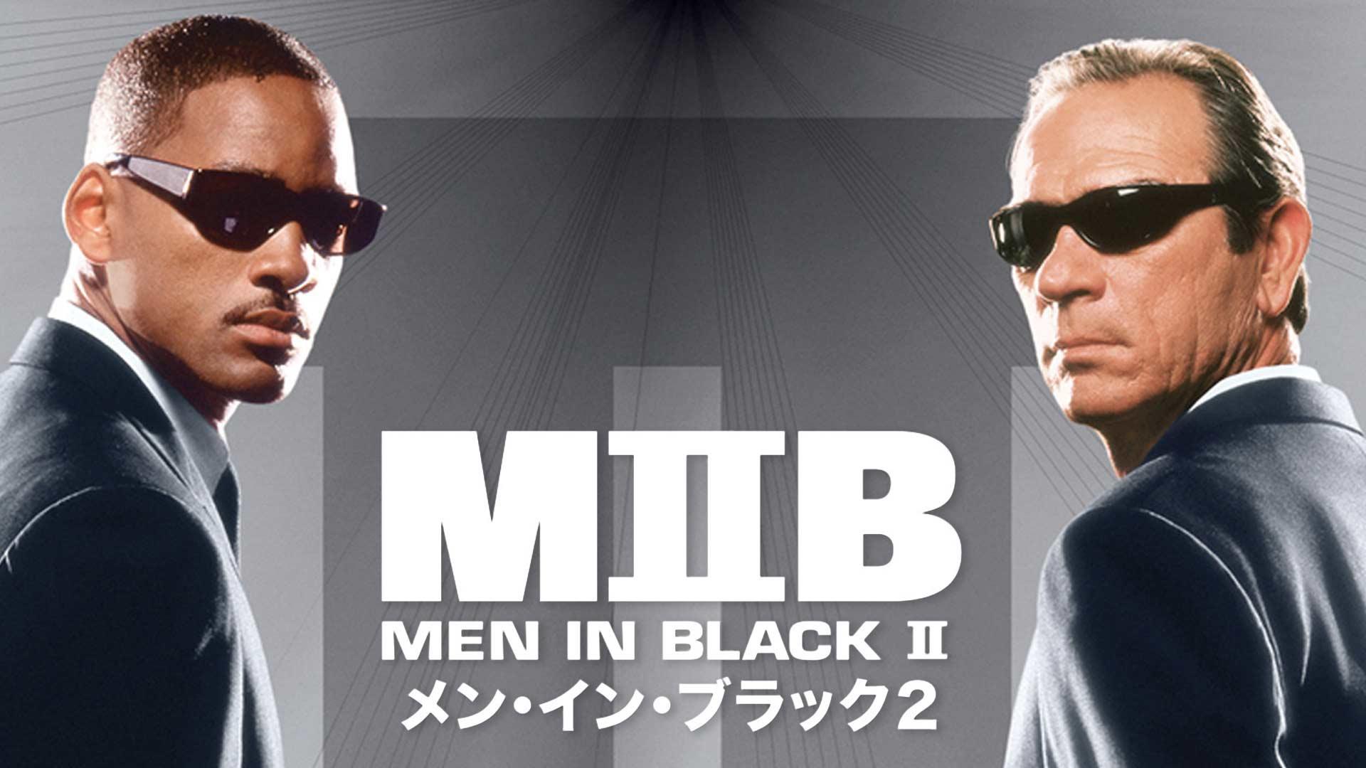 メン・イン・ブラック2 (吹替版)