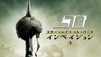 スターシップ・トゥルーパーズ3 (字幕版)