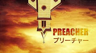 プリーチャー シーズン1 (字幕版)
