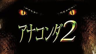 アナコンダ2 (字幕版)