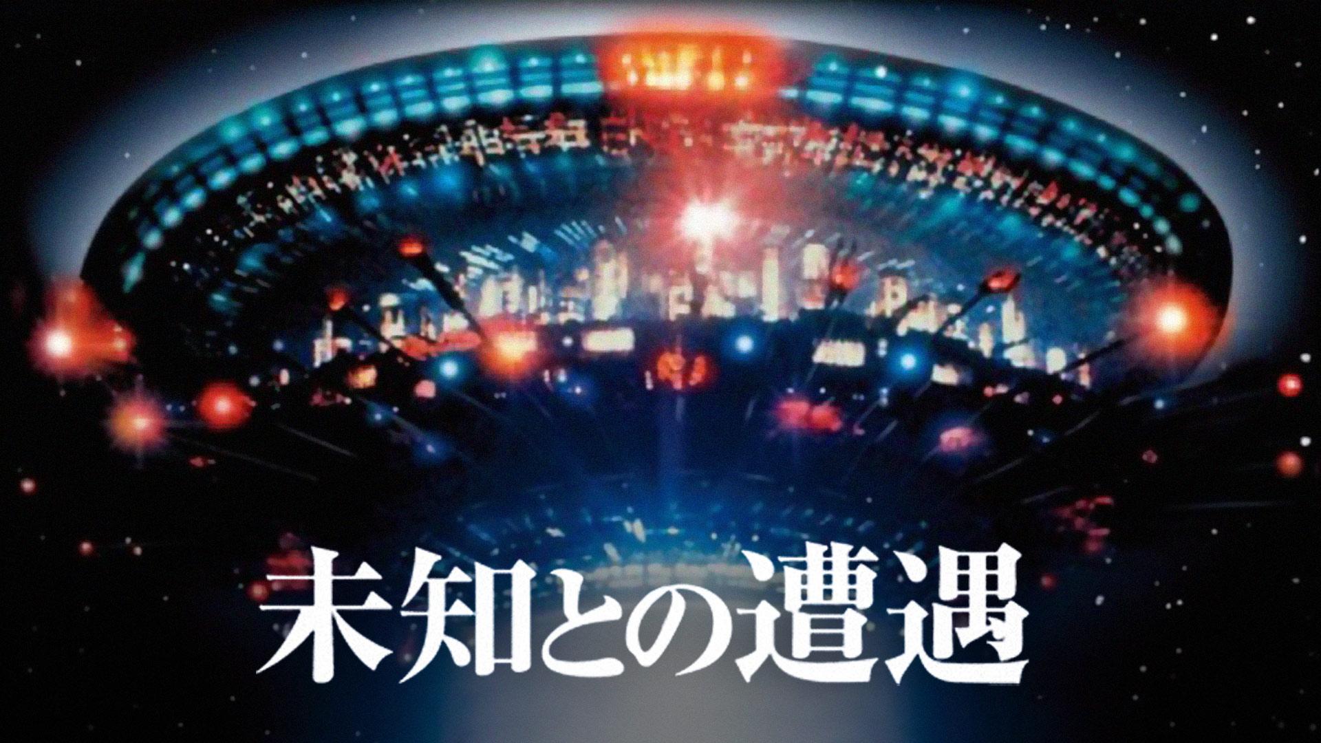 未知との遭遇 ファイナル・カット版 (字幕版)
