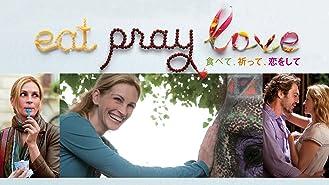 食べて、祈って、恋をして (字幕版)