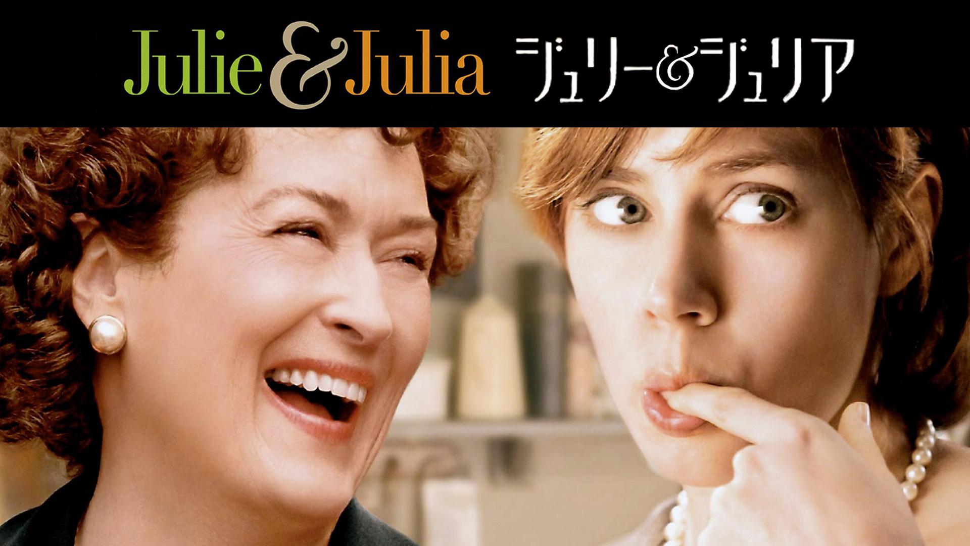 ジュリー&ジュリア (字幕版)