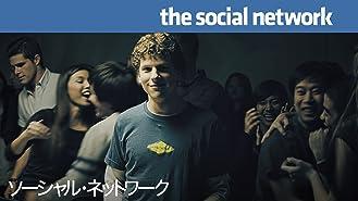 ソーシャル・ネットワーク (字幕版)