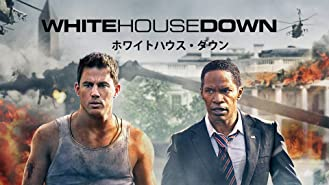 ホワイトハウス・ダウン (字幕版)
