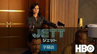 JETT/ジェット(字幕版)