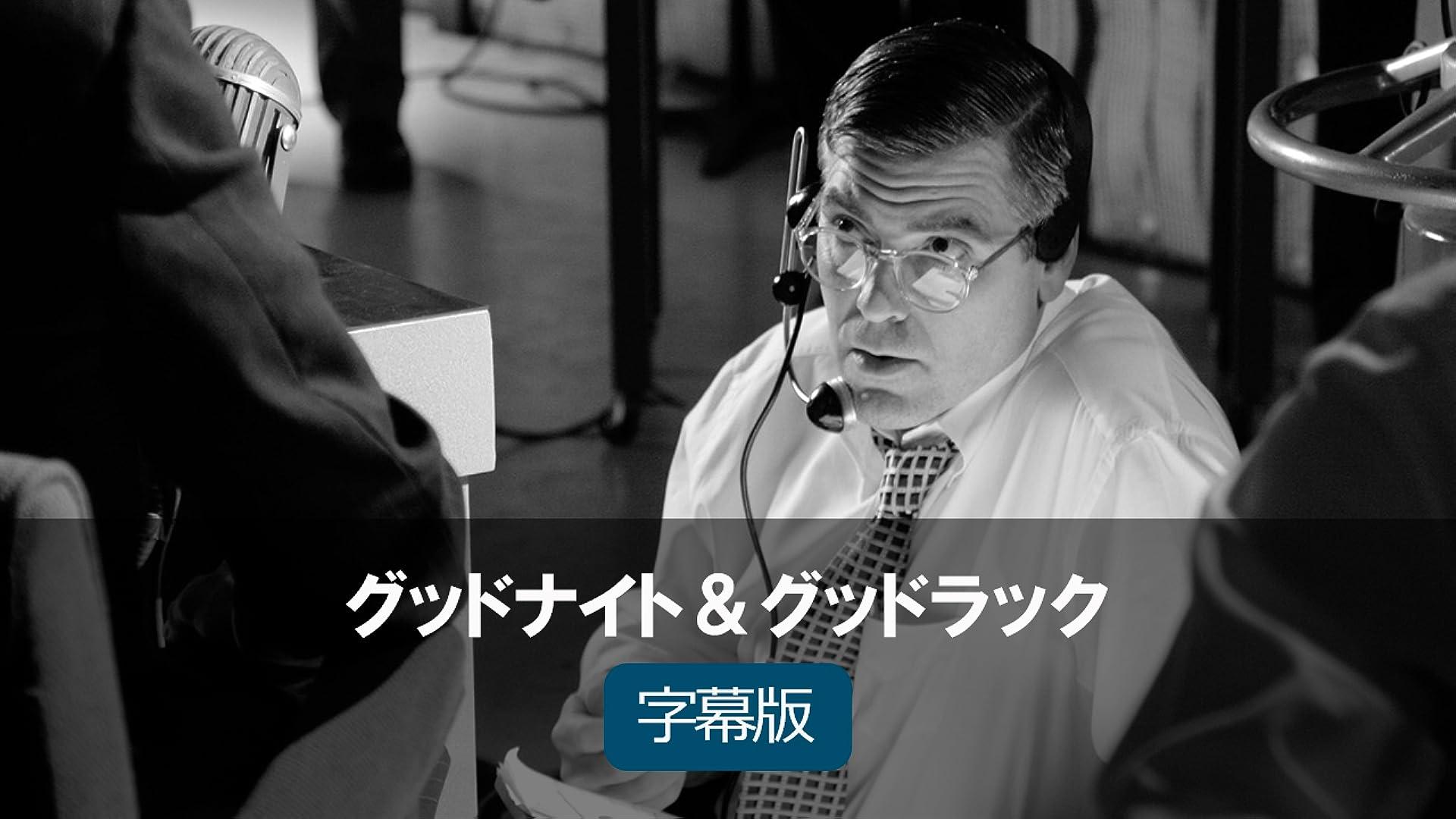 グッドナイト&グッドラック(字幕版)