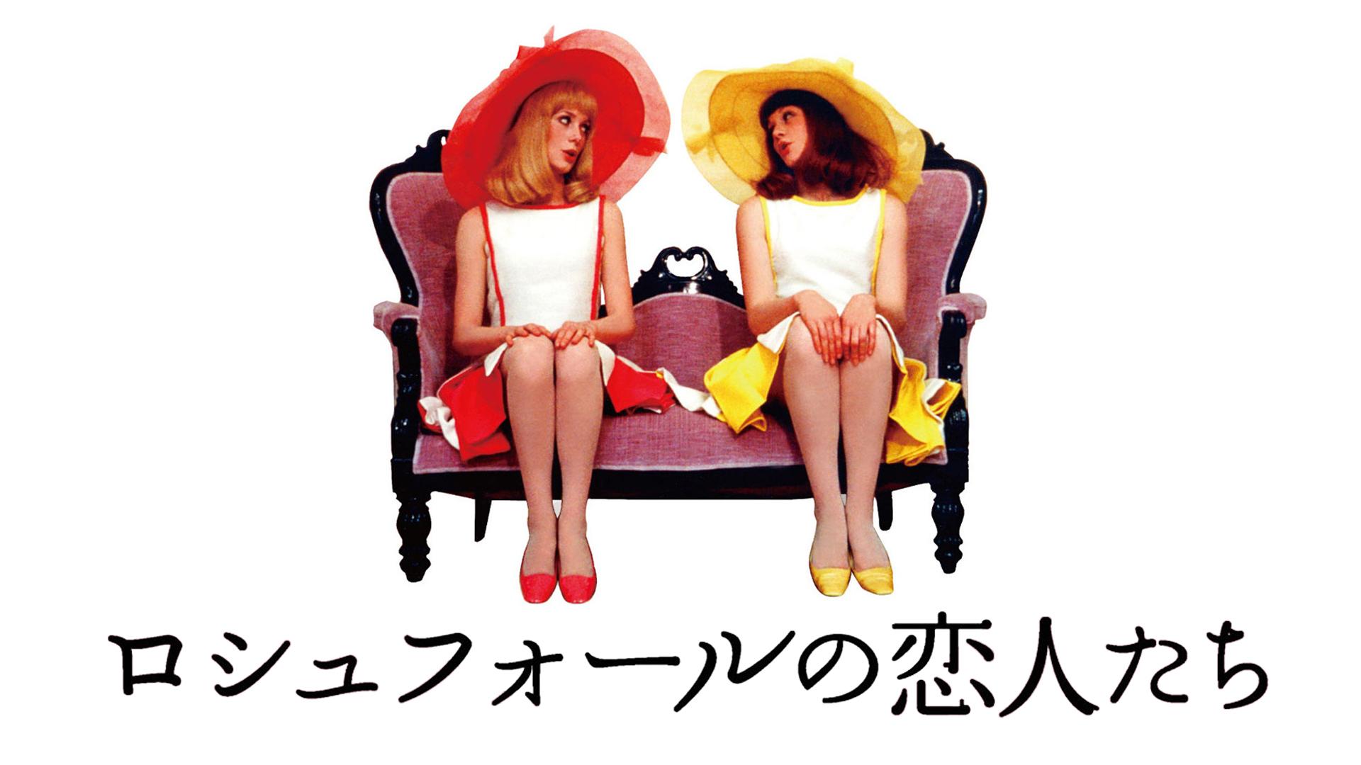 ロシュフォールの恋人たち(字幕版)