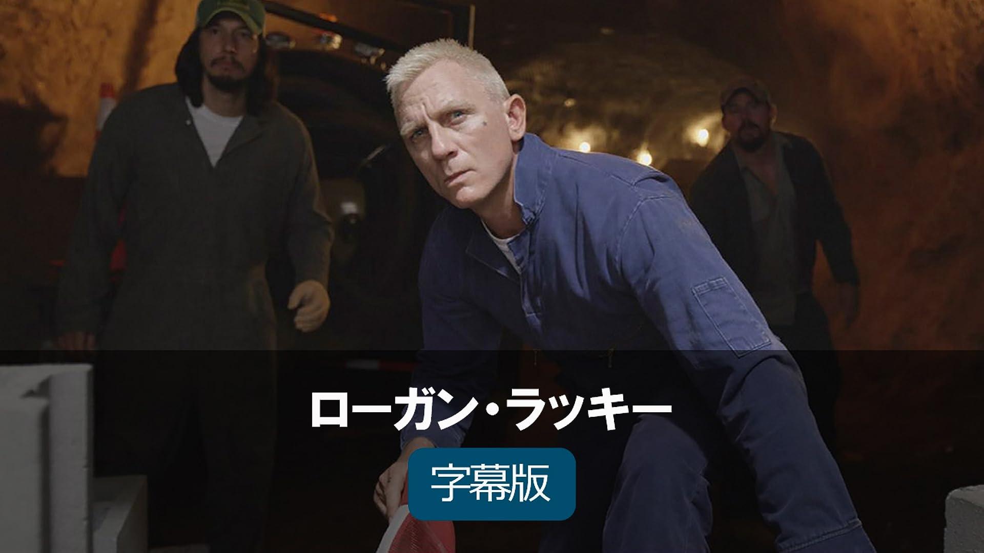 ローガン・ラッキー(字幕版)