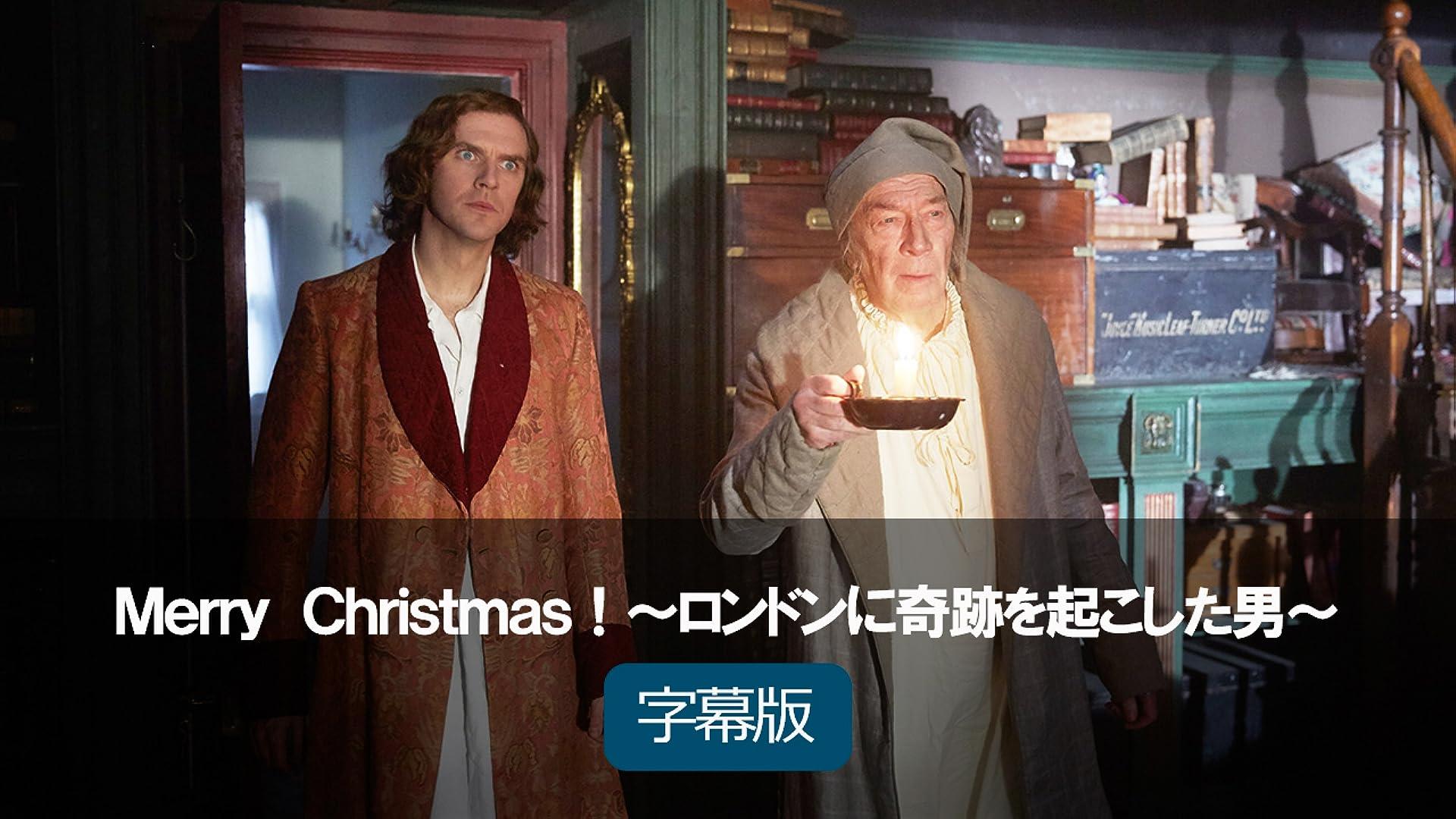 Merry Christmas!~ロンドンに奇跡を起こした男~(字幕版)