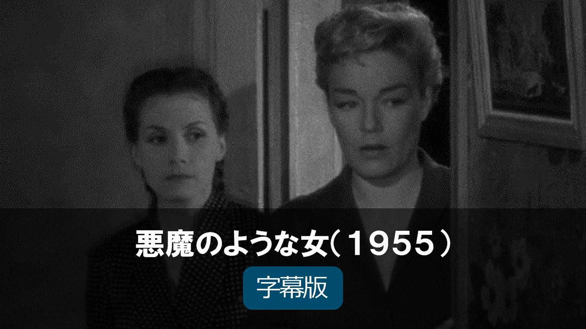 悪魔のような女(1955)(字幕版)