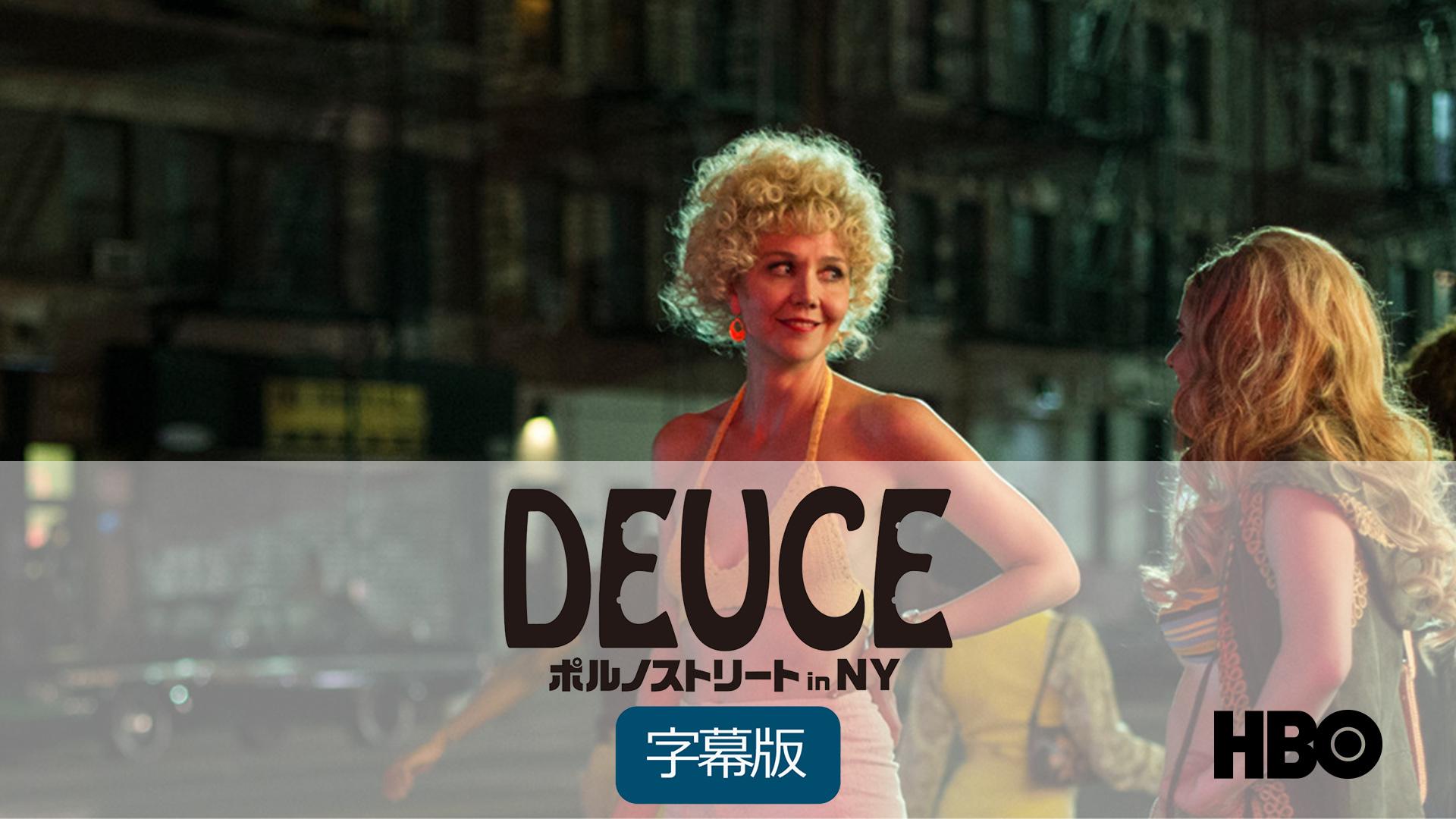 DEUCE/ポルノストリート in NY(字幕版)