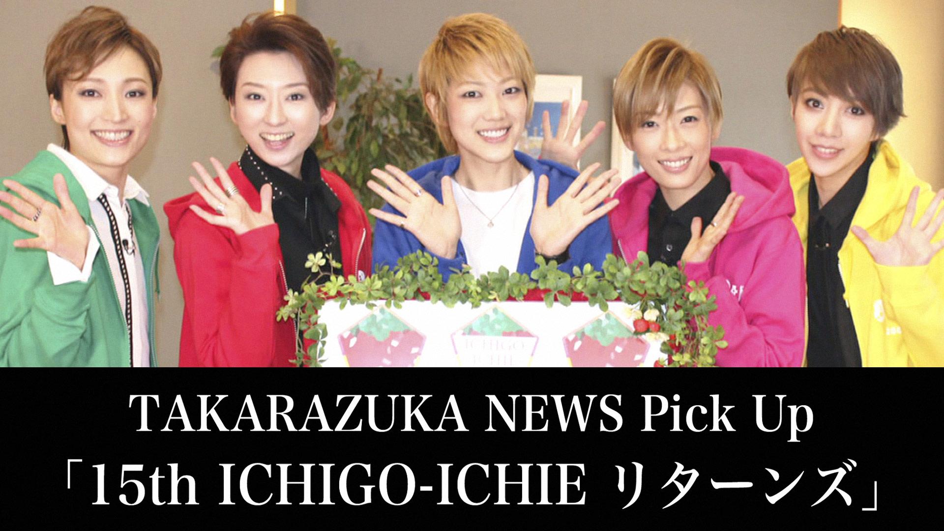 TAKARAZUKA NEWS Pick Up「15th ICHIGO-ICHIE リターンズ」