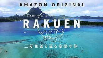 RAKUEN 三好和義と巡る楽園の旅 [HD/SD版]