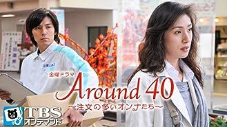 Around40~注文の多いオンナたち~【TBSオンデマンド】