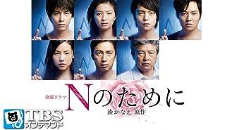Nのために【TBSオンデマンド】