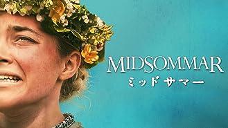 ミッドサマー(字幕版)