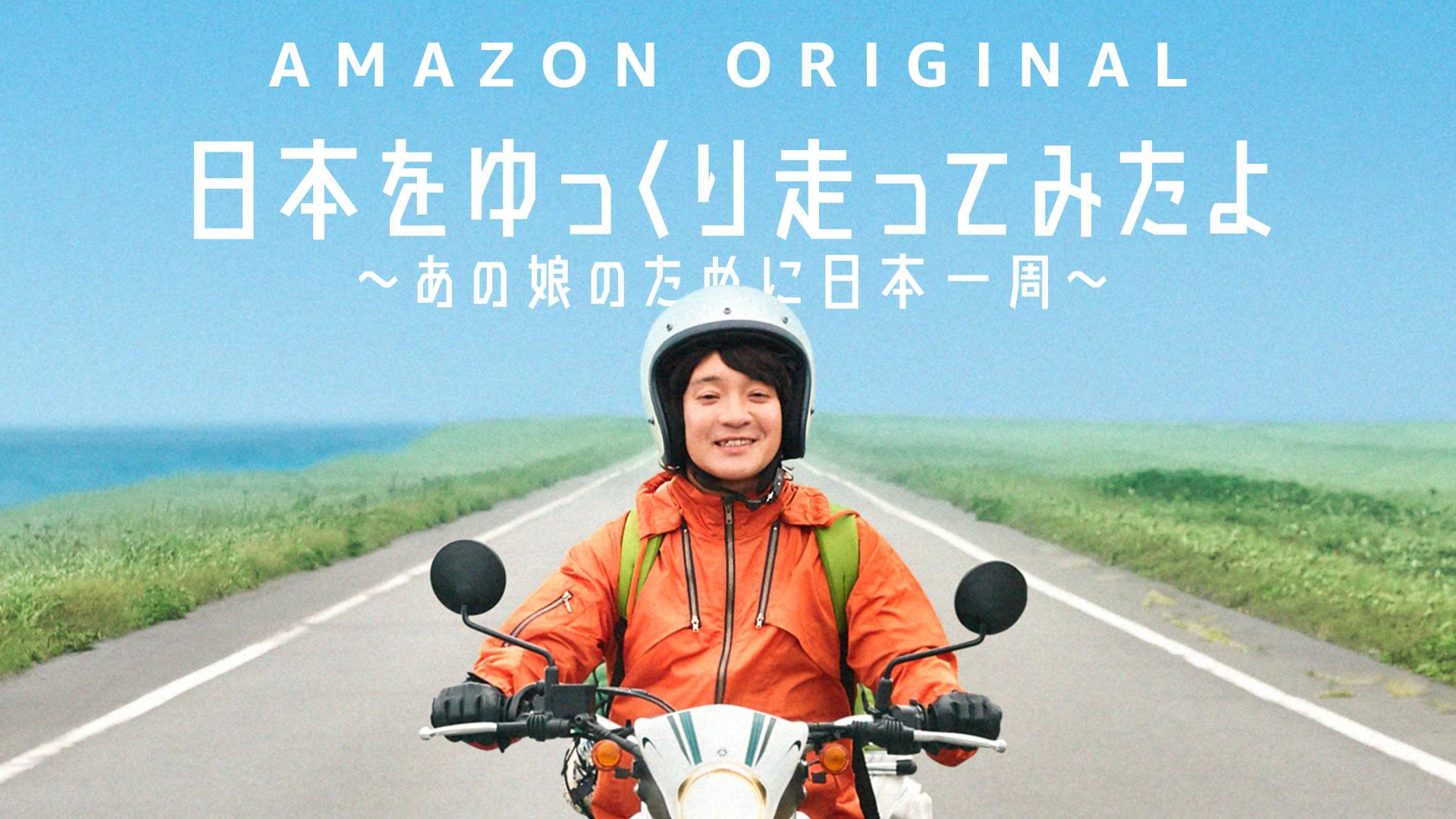 日本をゆっくり走ってみたよ ~あの娘のために日本一周~(4K UHD)