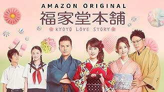 福家堂本舗-KYOTO LOVE STORY- (4K UHD)