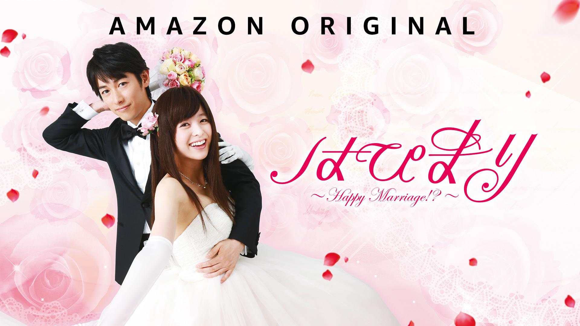 はぴまり〜Happy Marriage!?〜(4K UHD)