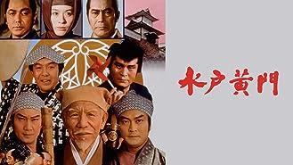 水戸黄門(1978年)