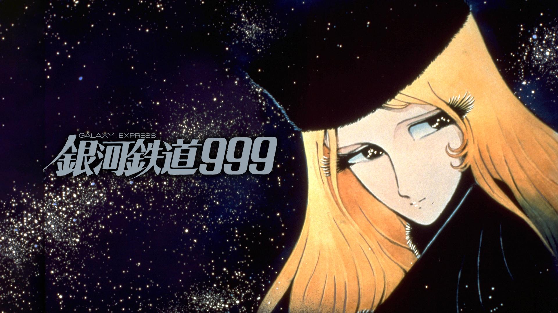 鉄道 999 銀河