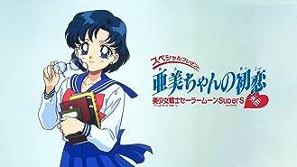 美少女戦士セーラームーンSuperS外伝 亜美ちゃんの初恋