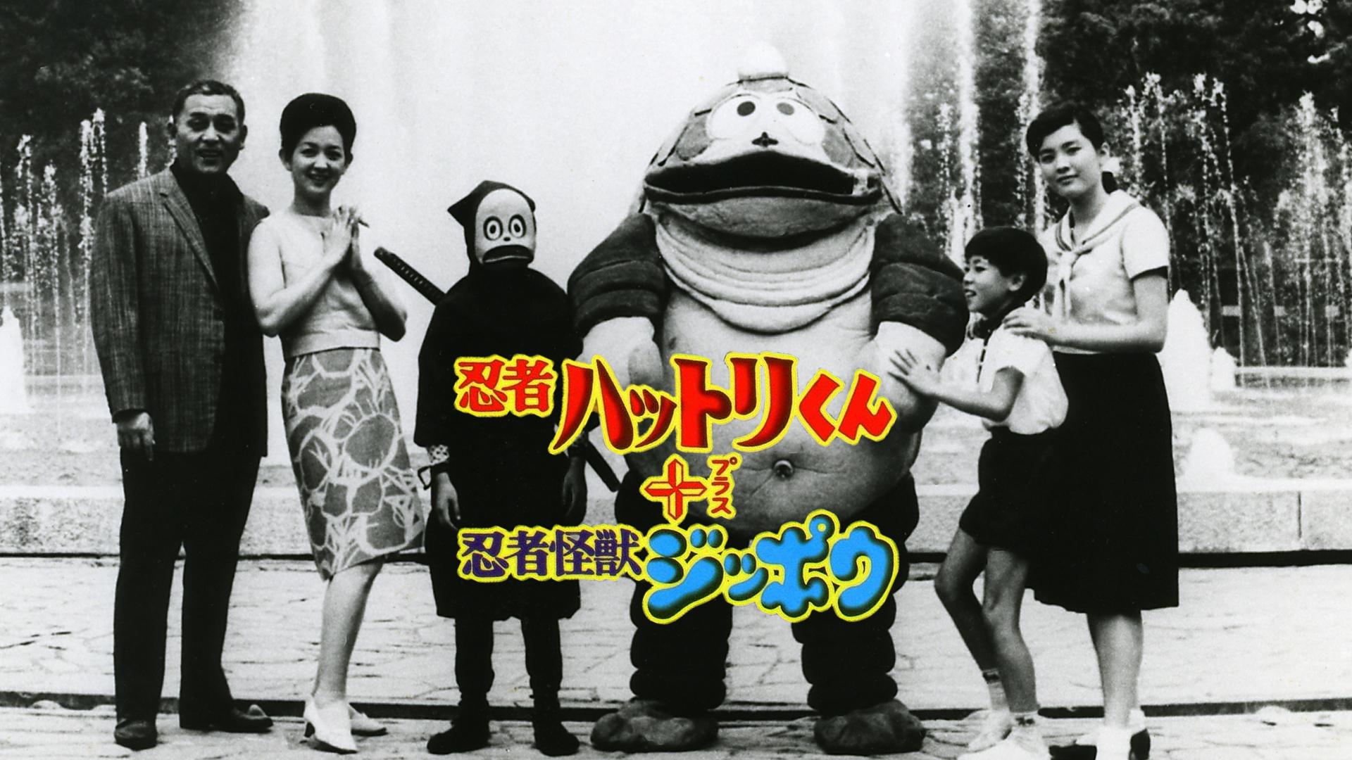 忍者ハットリくん+忍者怪獣ジッポウ