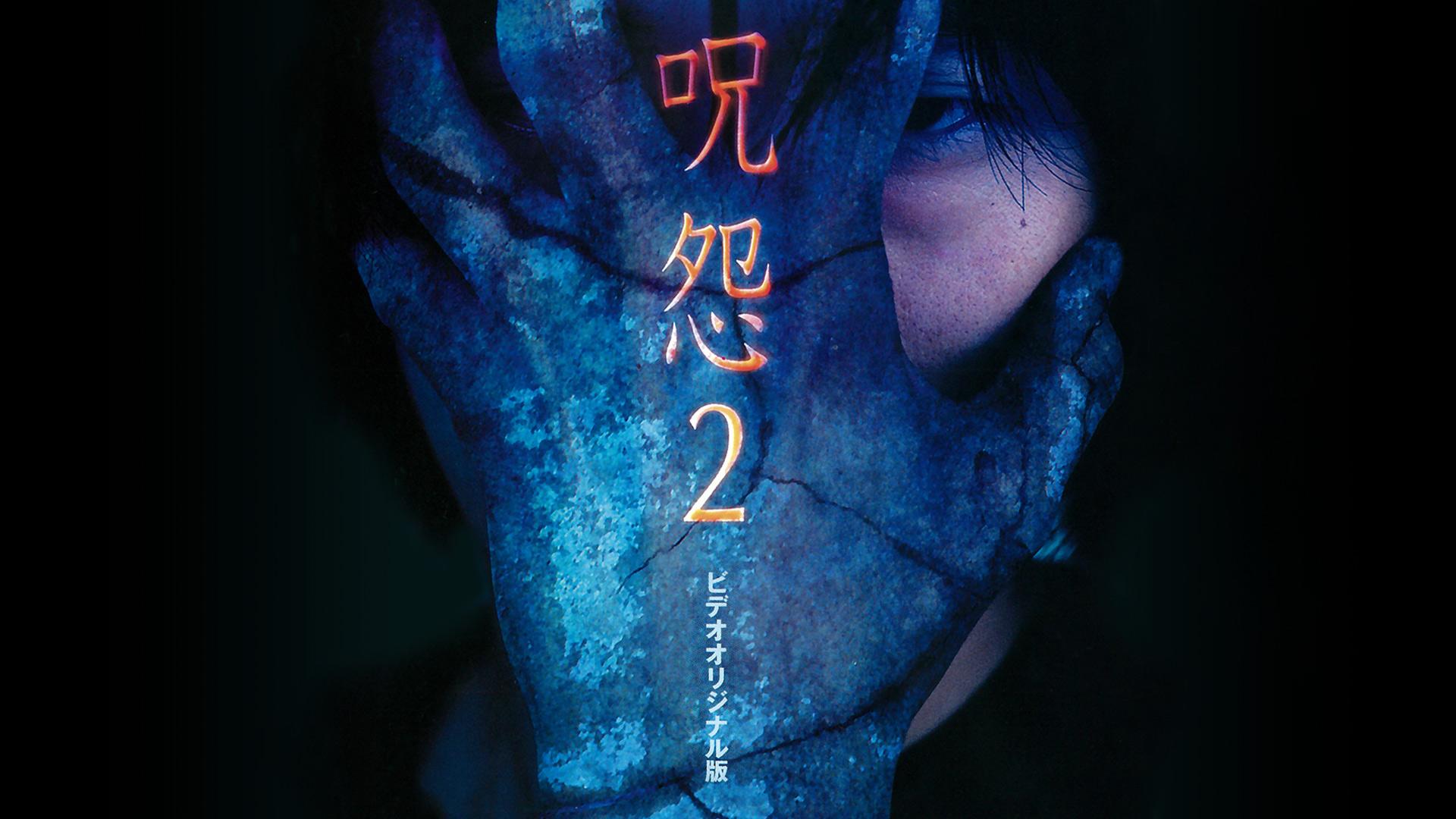 呪怨2(ビデオオリジナル版)