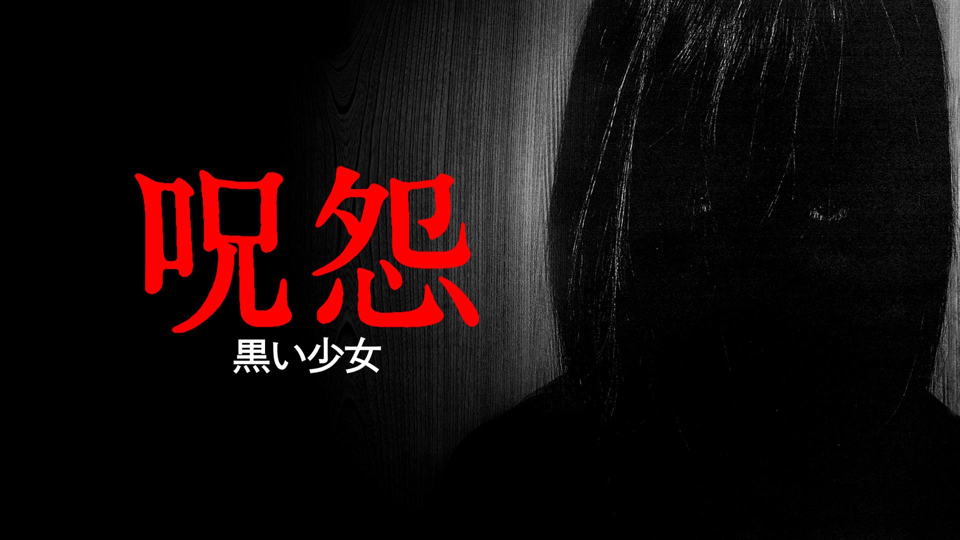 Amazon Co Jp 呪怨2 劇場版 酒井法子 新山千春 堀江慶 市川由衣