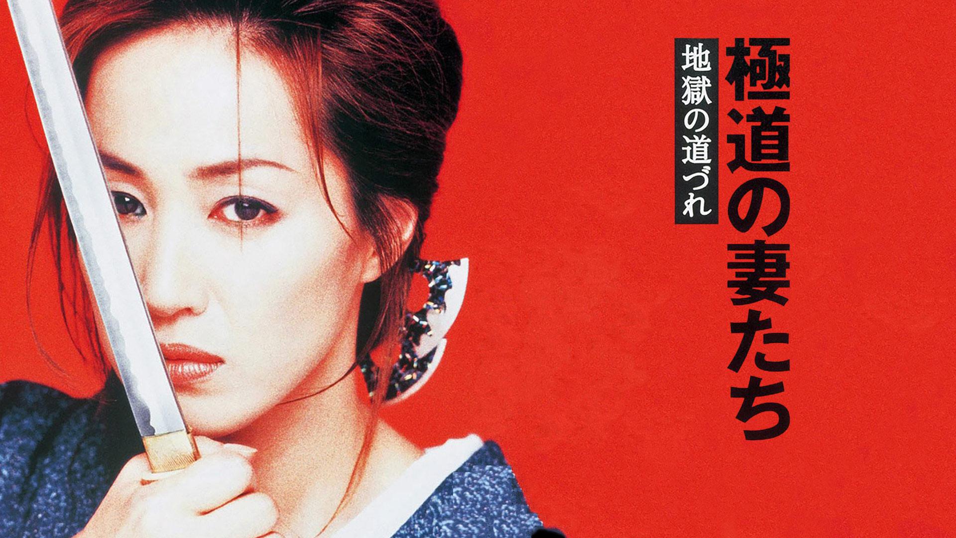 の 妻たち 極道 傑作ヤクザ映画『極道の妻(おんな)たち』! 五社英雄監督は岩下志麻に惚れていた!?