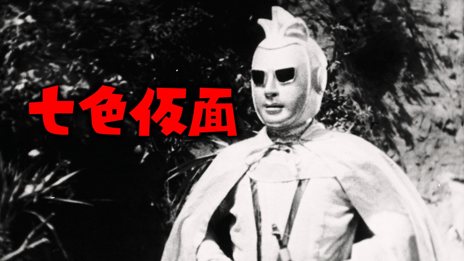 「七色仮面」劇場版シリーズ