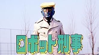 ロボット刑事
