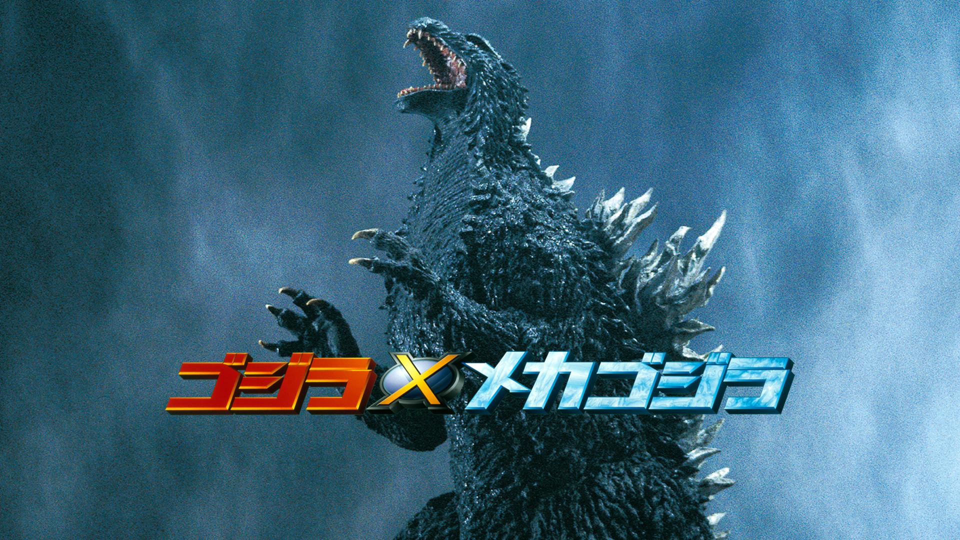 Amazon Co Jp Godzilla ゴジラ 字幕版 を観る Prime Video