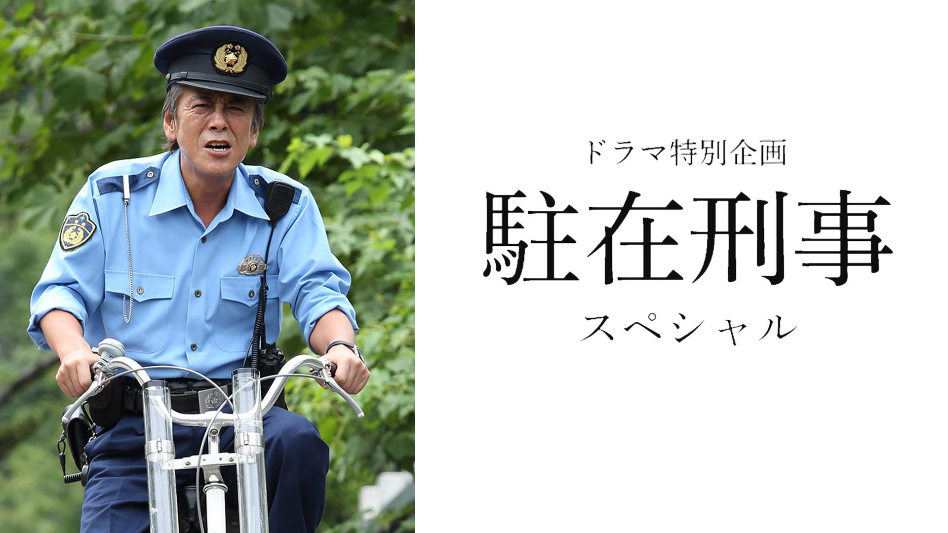 ドラマ特別企画 駐在刑事スペシャル