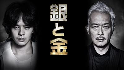 銀と金 【テレビ東京オンデマンド】