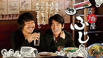居酒屋ふじ  (4K UHD)