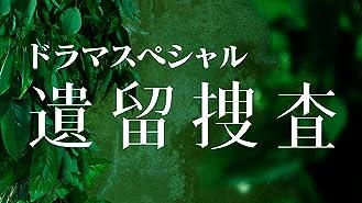 遺留捜査スペシャル(2014年8月9日放送)