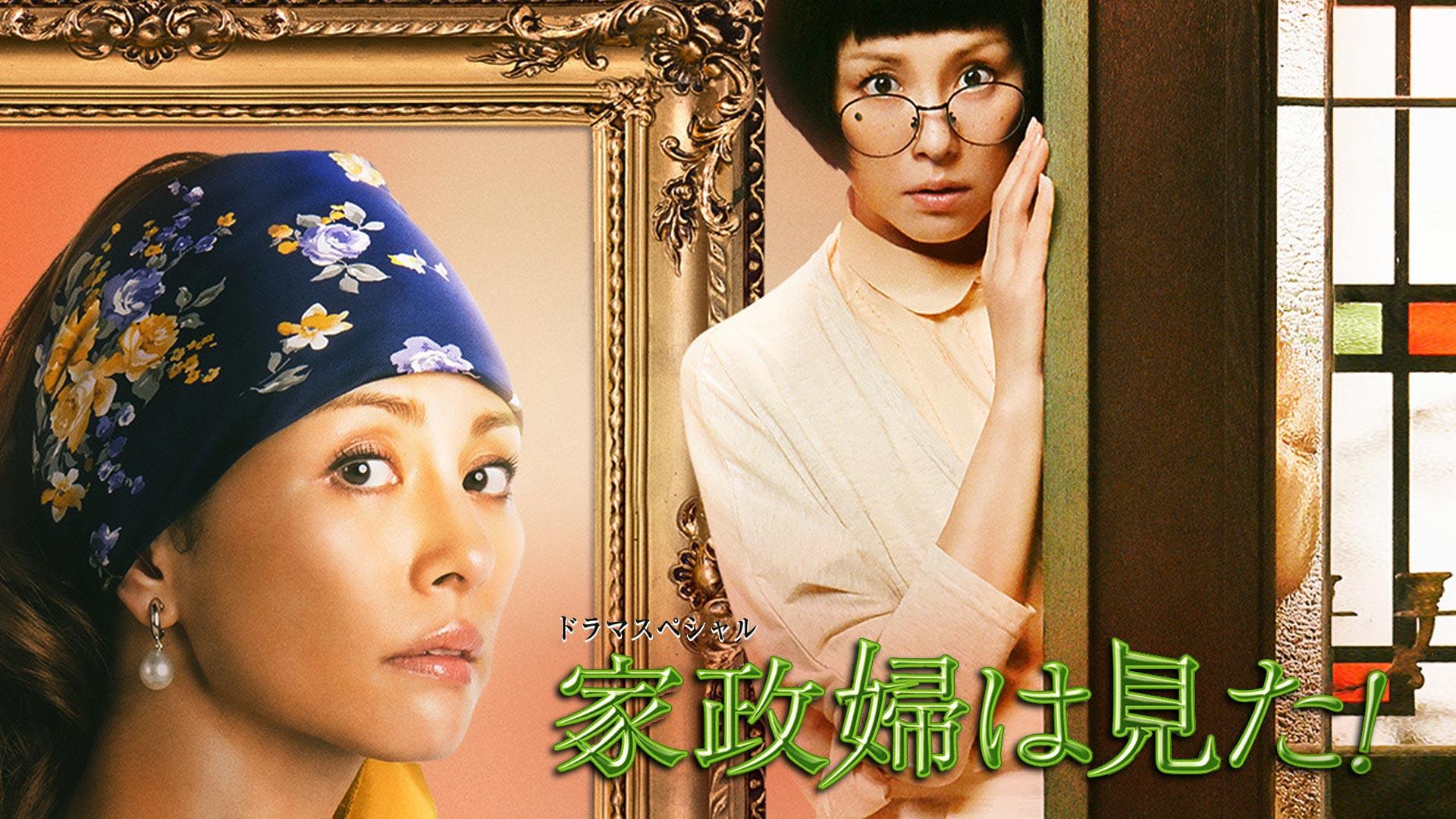 ドラマスペシャル 家政婦は見た! 2015年12月5日放送