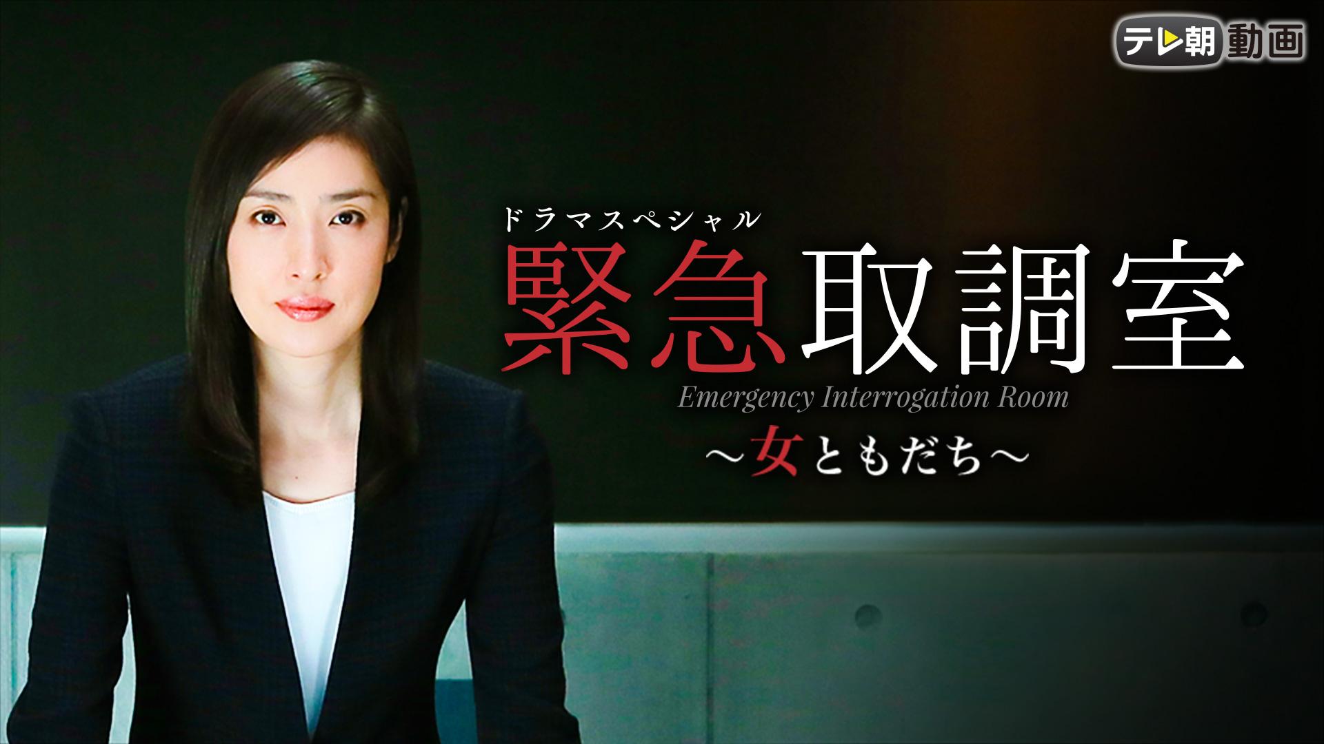 ドラマスペシャル 緊急取調室 2015年9月27日放送